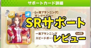 【ウマ娘】無課金・微課金の星:有能SRサポートをピックアップ!