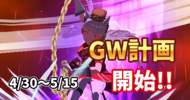 【ウマ娘】4/30(金)~5/15(土)のゴルシウィーク計画発表!!