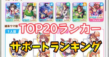 【ウマ娘】TOP20ランカーの採用サポートランキング(2021/5/15時点)