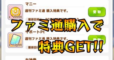 【ウマ娘】ファミ通6月3日号(5月20日発売)購入で特典がもらえる話