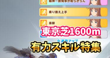 【ウマ娘】キャンサー杯候補!? 東京芝1600の有用スキルまとめ