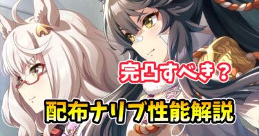 【ウマ娘】ストーリー報酬SSRナリタブライアンの性能を解説!