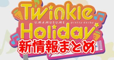 【ウマ娘】「Twinkle Holiday」で発表の新情報まとめ