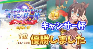 【ウマ娘】キャンサー杯グレA決勝で優勝!!&簡単な振り返り