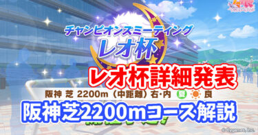 【ウマ娘】レオ杯詳細発表! 阪神芝2200mコース解説