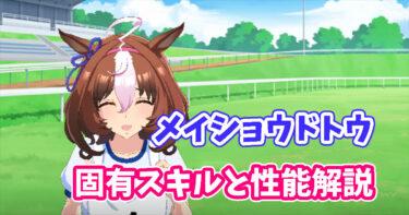【ウマ娘】メイショウドトウの固有スキル発動条件と性能を解説!