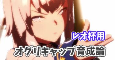 【ウマ娘】レオ杯用・先行オグリキャップ育成論