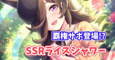 【ウマ娘】SSRライスシャワー(パワー)の性能を解説!