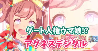 【ウマ娘】アグネスデジタルの固有スキル発動条件と性能を解説!