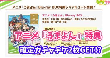 【ウマ娘】アニメ『うまよん』Blu-ray BOX特典に確定ガチャチケ2枚!?